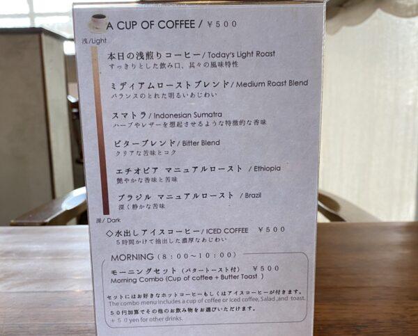 テットウ コーヒー