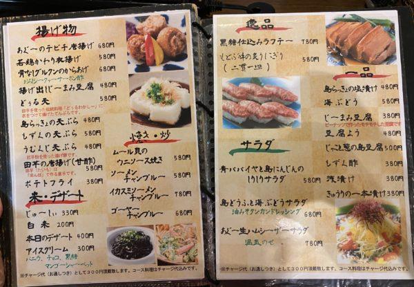あぐーしゃぶしゃぶ・沖縄料理 かふぅ