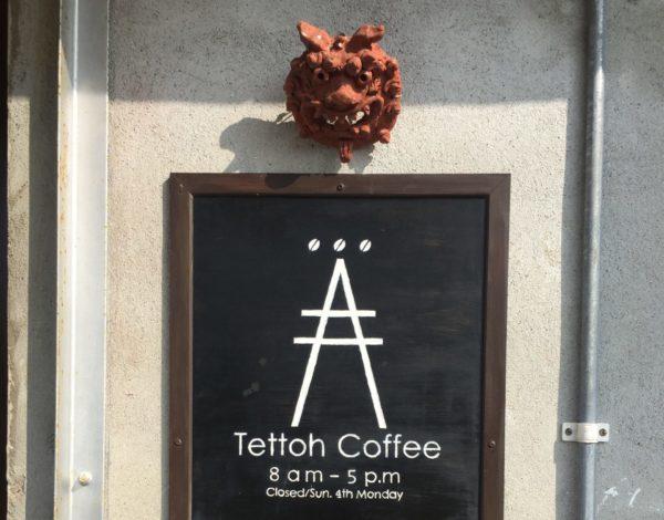 テットーコーヒー