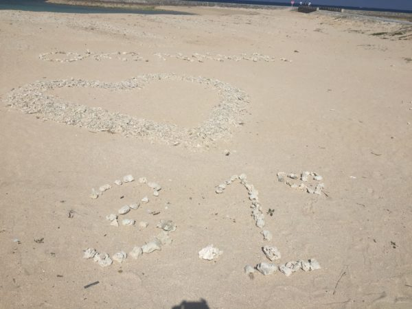 あざまサンサビーチ