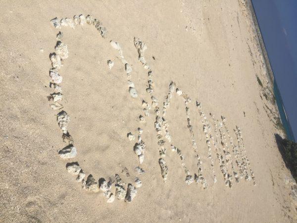 あざまサンサンビーチ