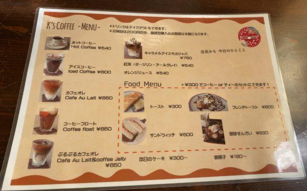 K's coffee (ケーズコーヒー)
