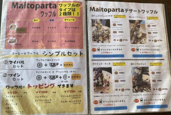 Maitoparta マイトパルタ