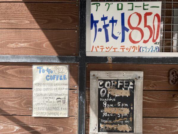 あぐろ焙煎珈琲店