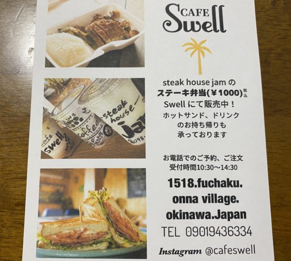cafe Swell