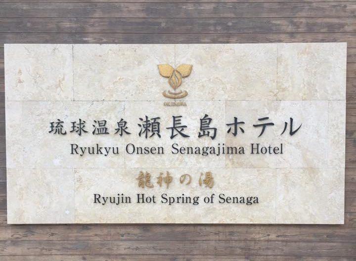 瀬長島温泉ホテル