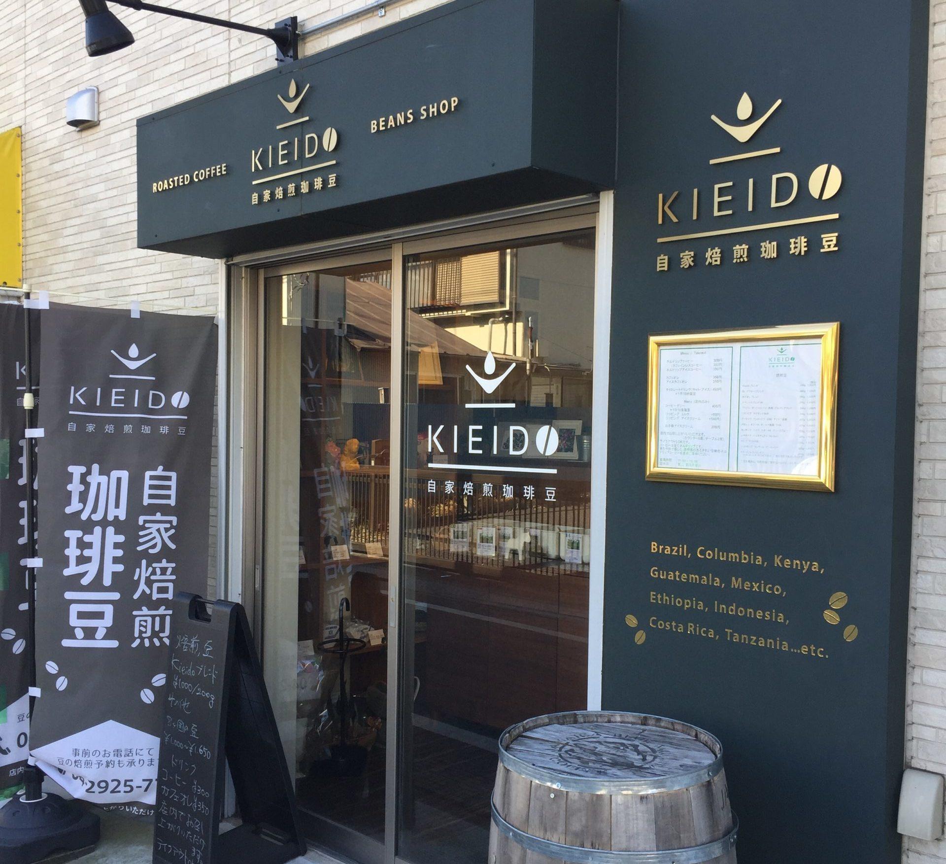 Kieido(キエイドー)
