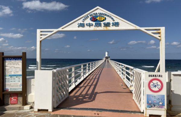 ブセナ海中公園