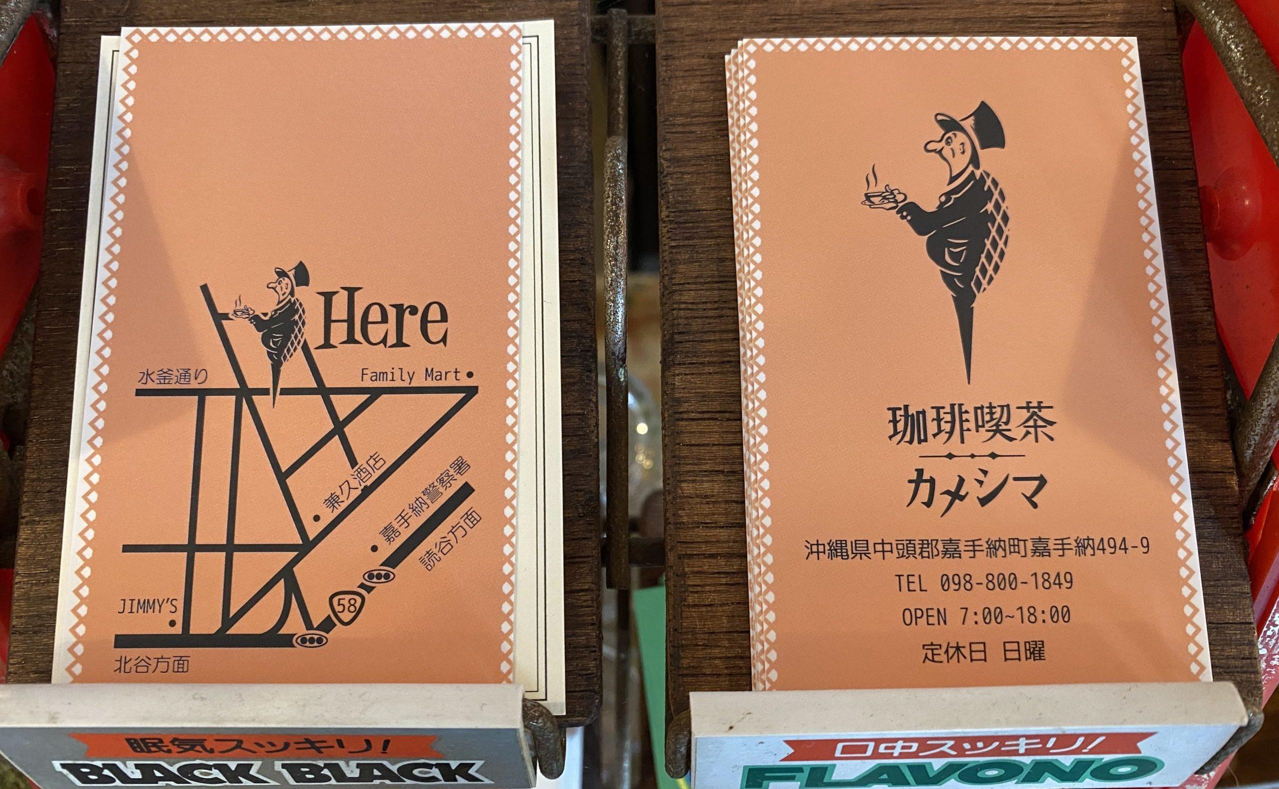 珈琲喫茶カメシマ