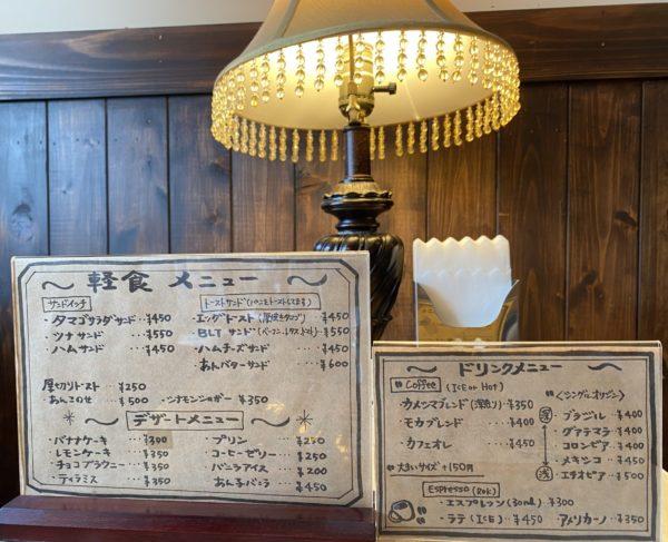 珈琲喫茶 カメシマ