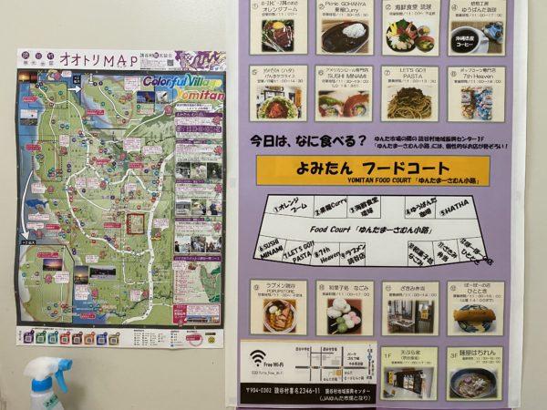 読谷村地域振興センター