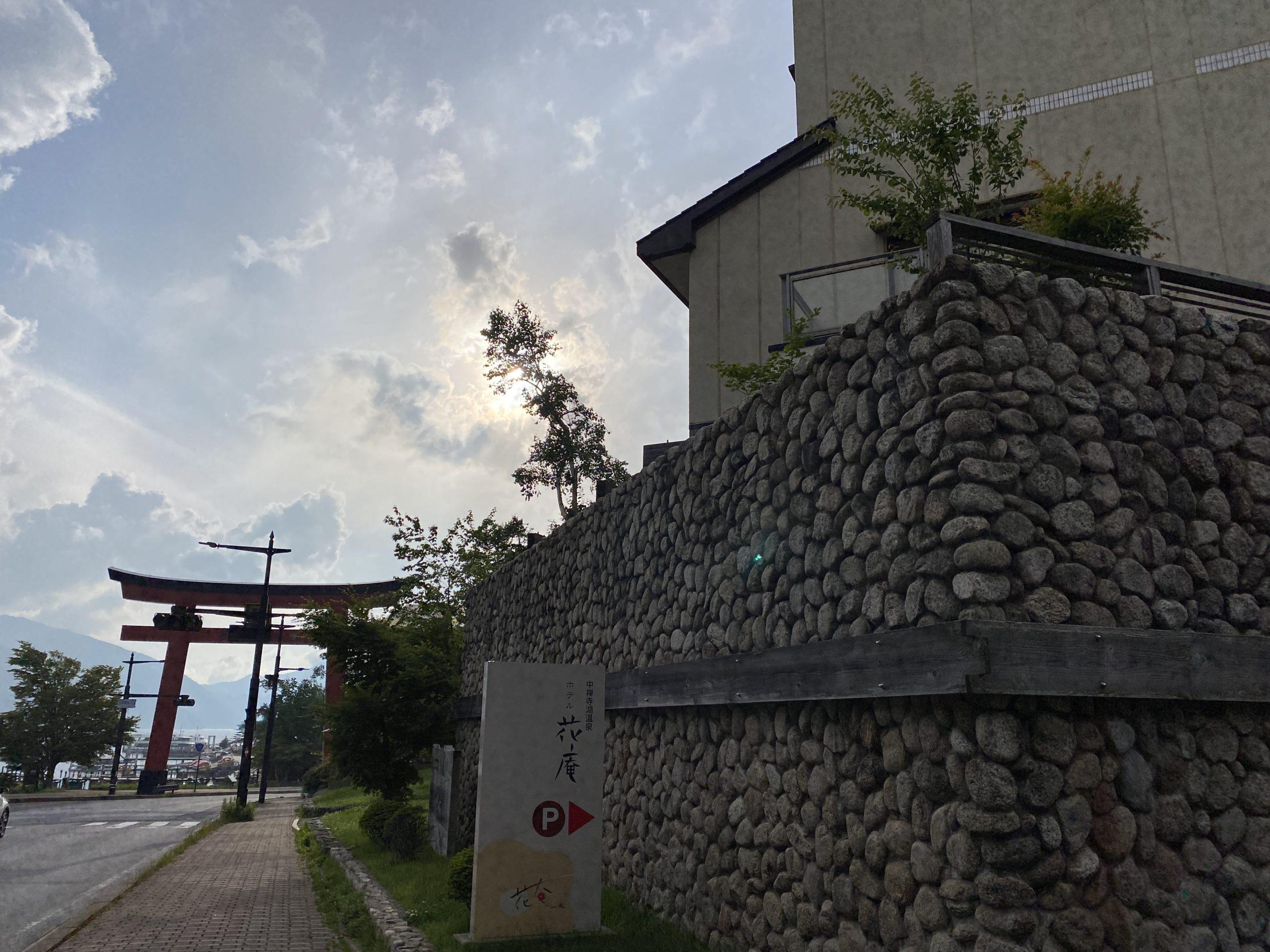 ホテル花庵