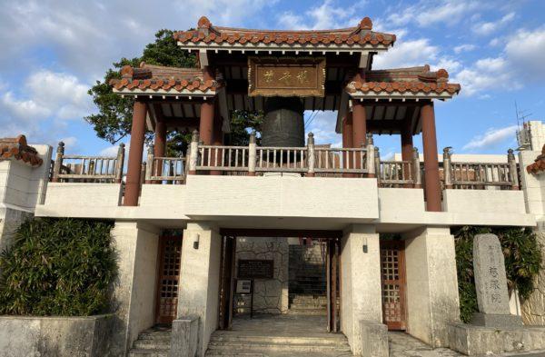 慈眼院(首里観音堂)