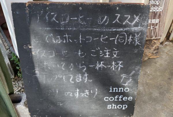 イノーコーヒーショップ