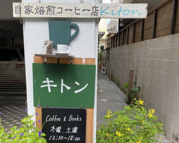 本とコーヒーの店 Kiton