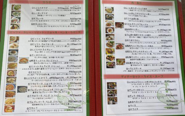 外食家 くじら 北中城店