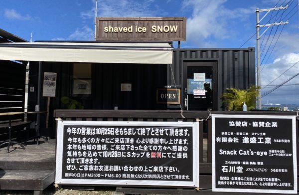 shaved ice SNOW・シェイブドアイス スノー