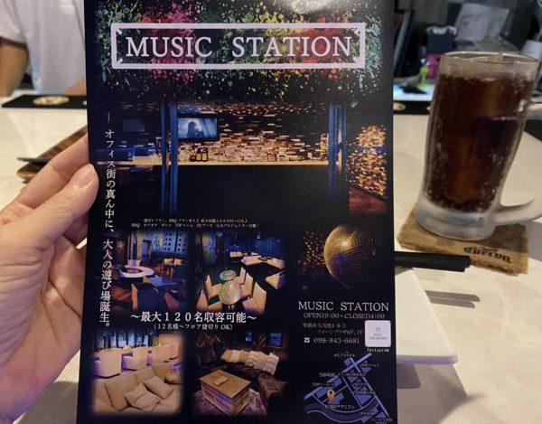 MUSIC STATION 那覇