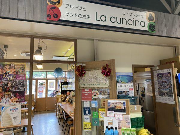 フルーツとサンドのお店 ラ クンチーナ