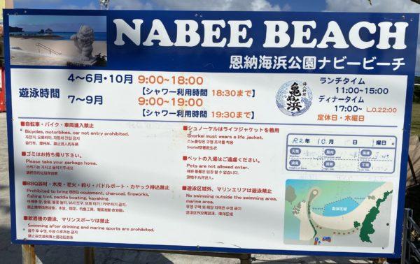恩納村海浜公園ナビービーチ