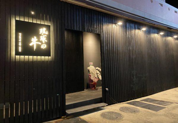 琉球の牛 恩納本館