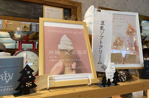 SOYSOYCAFE(ソイソイカフェ) 本部町店