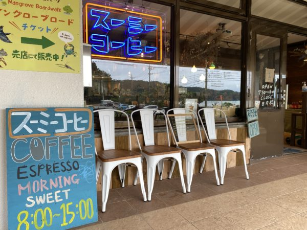 Su-Me-Coffee スーミーコーヒー