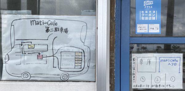 mati-cafe