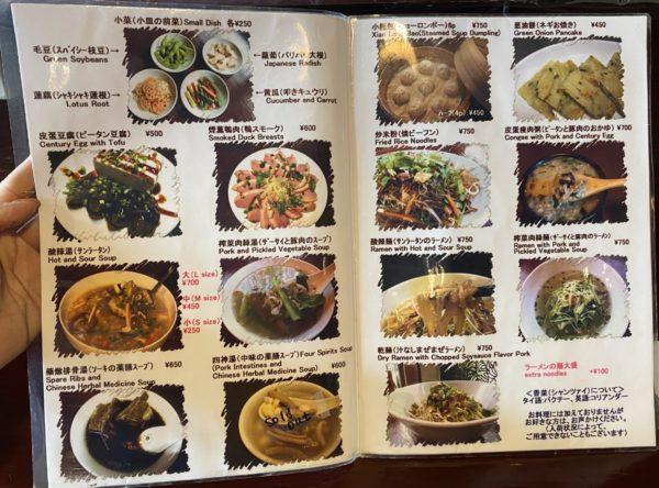 台湾小吃「花蓮」KAREN
