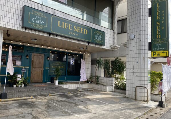 ライフシード カフェ&サウンドハウス