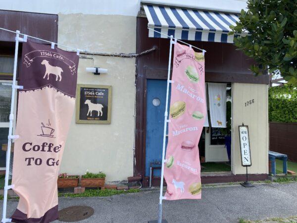 1756's cafe