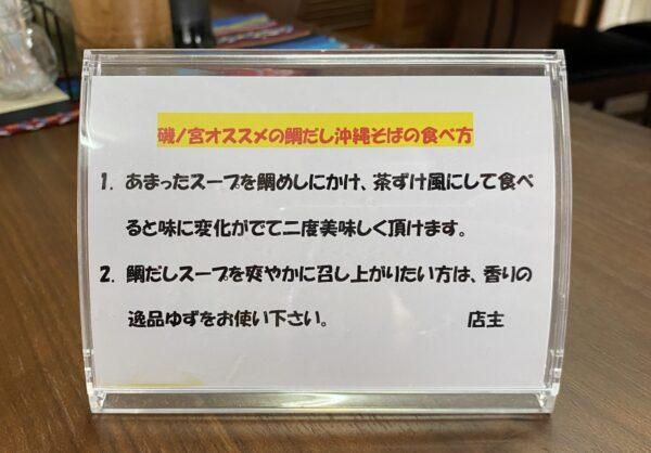 鯛だし沖縄そば磯ノ宮