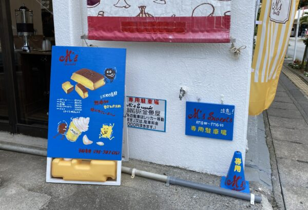 台湾カステラ専門店M's Sweets