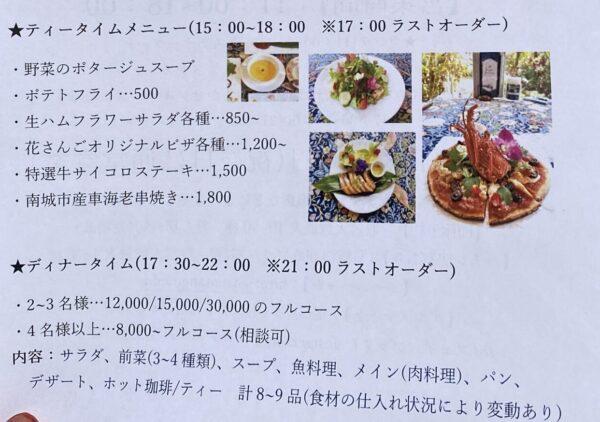ガーデンレストラン花さんご