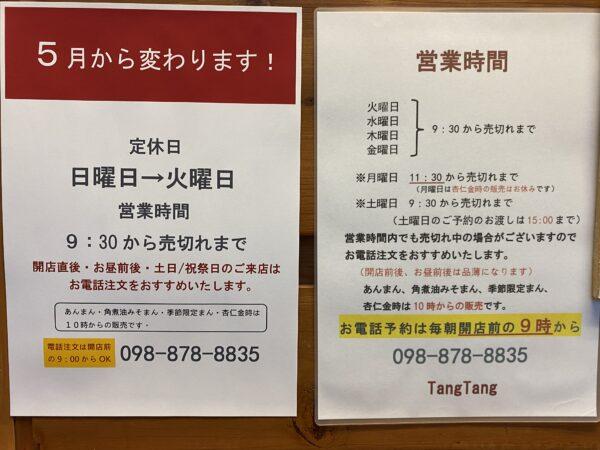 Tang Tang(タンタン)