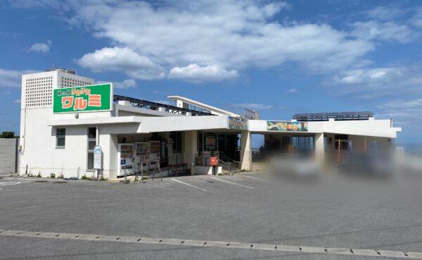 橋の駅リカリカワルミ