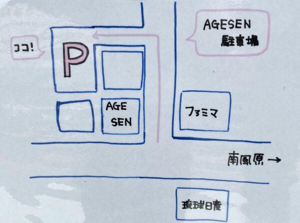 AGESEN本店