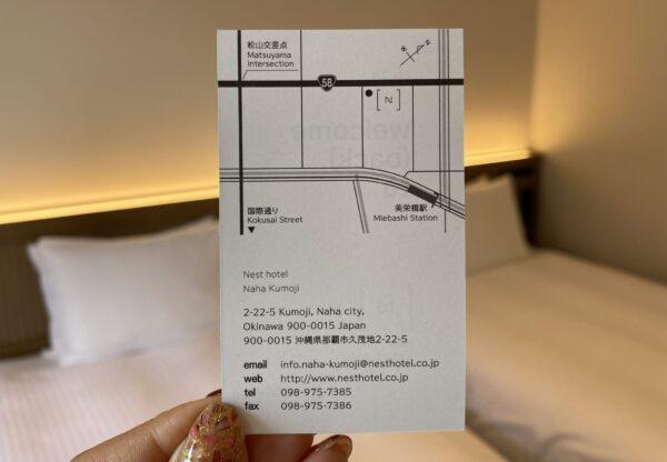 ネストホテル那覇久茂地